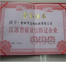质量信得过企业荣誉证